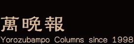 【読者の声】国際標準の名が泣く日本限定の「cdmaONE」携帯電話